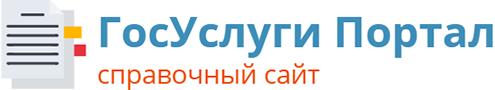 ГосУслуги Портал