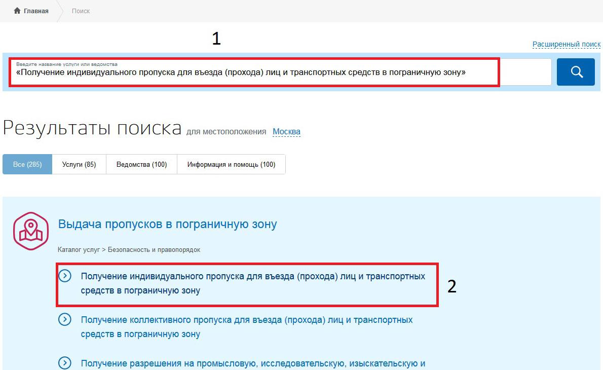 Как оформить пропускной документ в пограничную зону через сайт Госуслуги