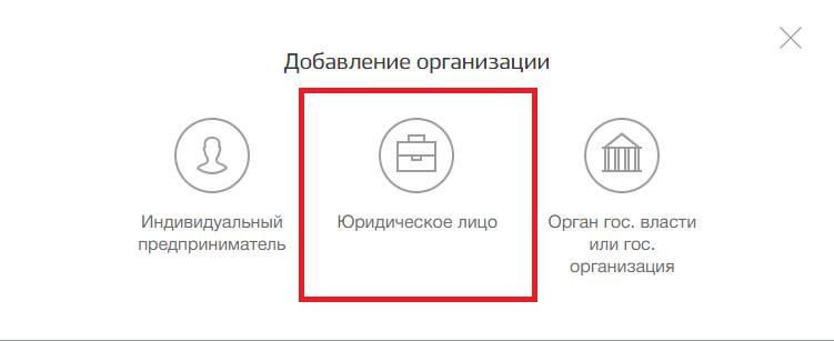 Как зарегистрировать юридическое лицо на портале госуслуг