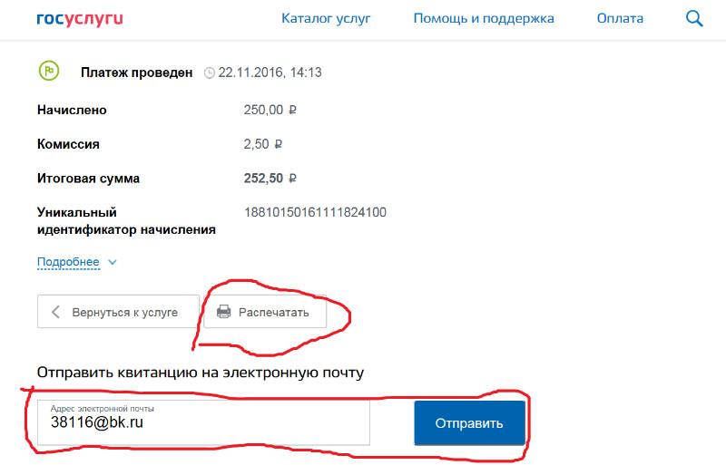 Пошаговый алгоритм оплаты капитального ремонта через сайт Госуслуги